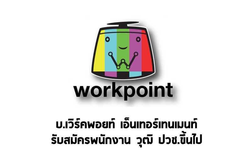 บริษัท เวิร์คพอยท์ เอ็นเทอร์เทนเมนท์ รับสมัครพนักงาน วุฒิ ปวช.ขึ้นไป