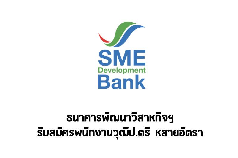 ธนาคารพัฒนาวิสาหกิจฯ รับสมัครพนักงานวุฒิป.ตรี หลายอัตรา