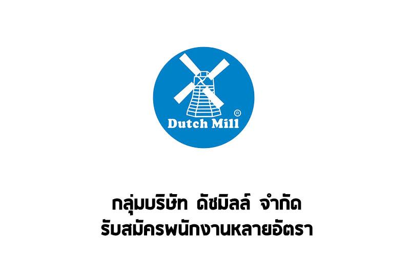 กลุ่มบริษัท ดัชมิลล์ จำกัด รับสมัครพนักงานหลายอัตรา