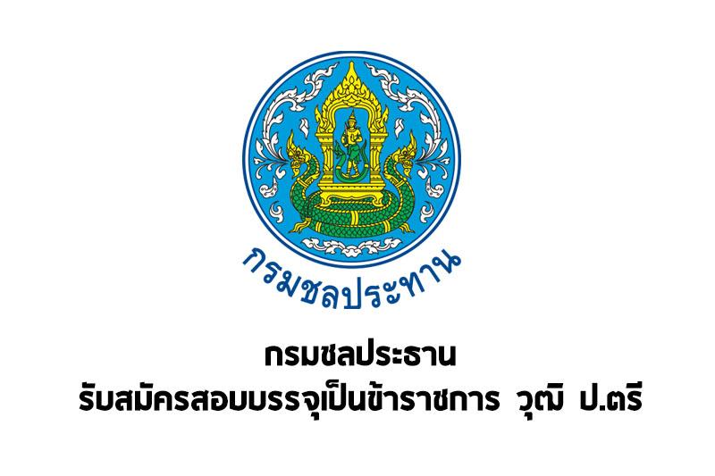 กรมชลประธาน รับสมัครสอบบรรจุเป็นข้าราชการ วุฒิ ปริญญาตรี ขึ้นไป