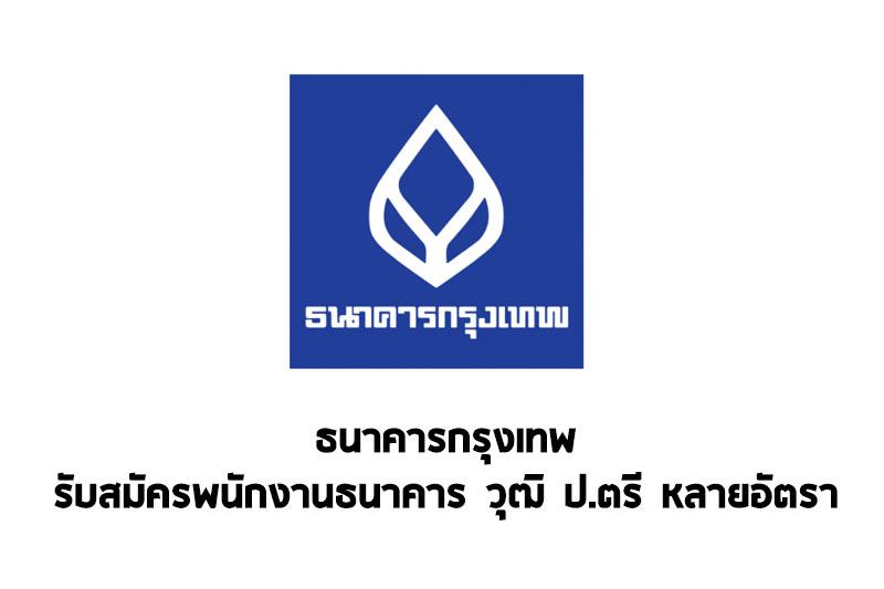 ธนาคารกรุงเทพ รับสมัครพนักงานธนาคาร วุฒิ ป.ตรี จำนวนหลายอัตรา ในวันเสาร์ที่ 29 กันยายนนี้