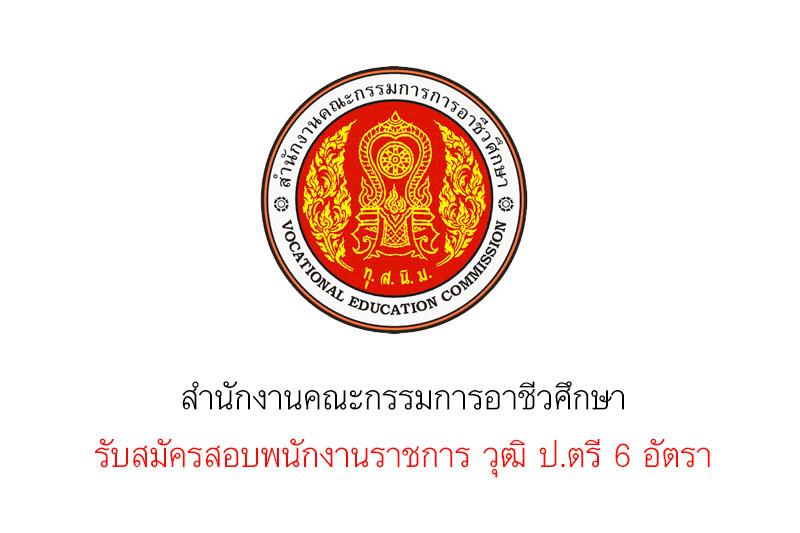 สำนักงานคณะกรรมการอาชีวศึกษา รับสมัครสอบพนักงานราชการ วุฒิ ป.ตรี 6 อัตรา