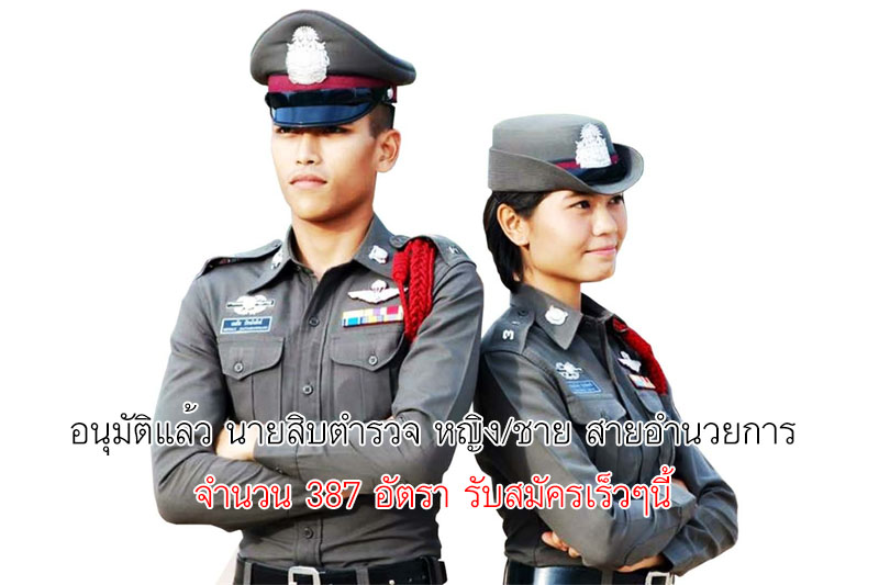 อนุมัติแล้ว เปิดรับสมัครสอบนายสิบตำรวจ หญิง/ชาย สายอำนวยการ จำนวน 387 อัตรา รับสมัครเร็วๆนี้