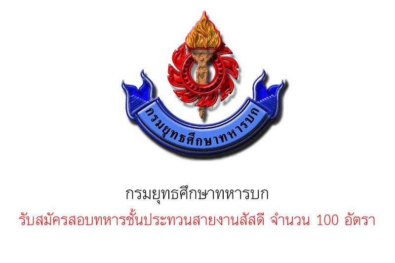 กรมยุทธศึกษาทหารบก รับสมัครสอบทหารชั้นประทวนสายงานสัสดี จำนวน 100 อัตรา