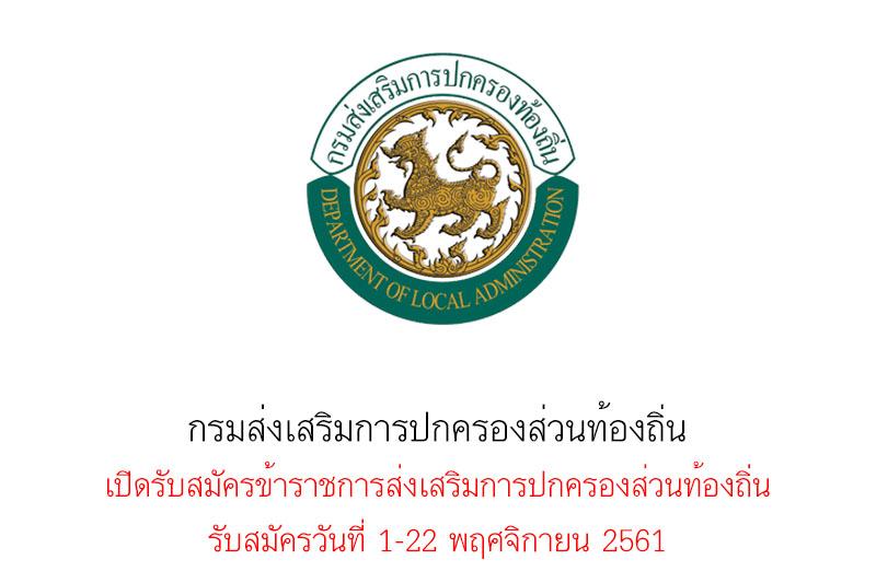 กรมส่งเสริมการปกครองส่วนท้องถิ่น เปิดรับสมัครสอบข้าราชการ วันที่ 1-22 พฤศจิกายน 2561