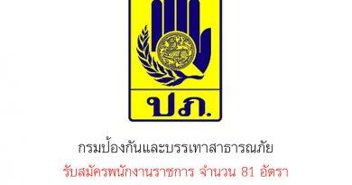 กรมป้องกันและบรรเทาสาธารณภัย รับสมัครพนักงานราชการ จำนวน 81 อัตรา