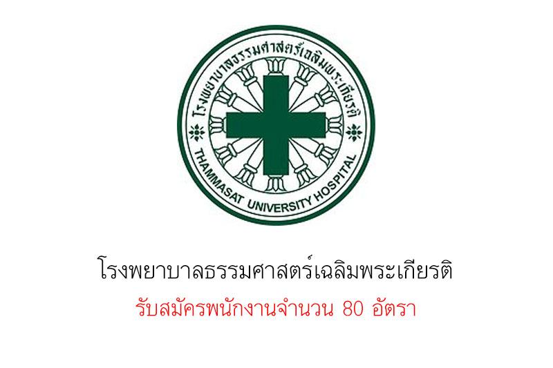 โรงพยาบาลธรรมศาสตร์เฉลิมพระเกียรติ รับสมัครพนักงานจำนวน 80 อัตรา