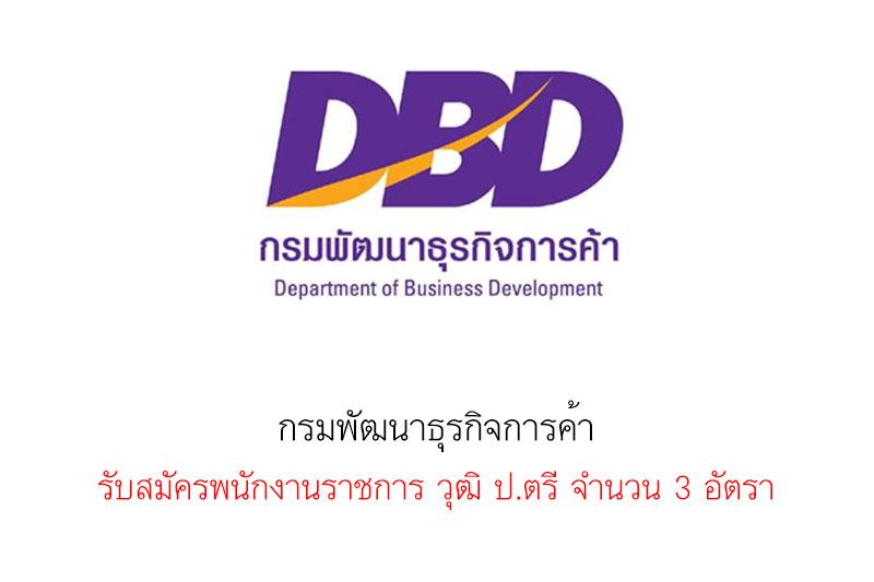 กรมพัฒนาธุรกิจการค้า รับสมัครพนักงานราชการ วุฒิ ป.ตรี จำนวน 3 อัตรา