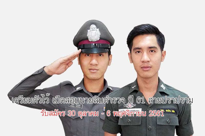 เตรียมตัวไว้ เปิดสอบนายสิบตำรวจ ปี 61 สายปราบปราม รับสมัคร 30 ต.ค. – 6 พ.ย.61