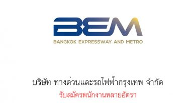 บริษัท ทางด่วนและรถไฟฟ้ากรุงเทพ จำกัด รับสมัครพนักงานหลายอัตรา