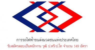 การรถไฟฟ้าขนส่งมวลชนแห่งประเทศไทย รับสมัครสอบเป็นพนักงาน วุฒิ ป.ตรี/ป.โท จำนวน 149 อัตรา