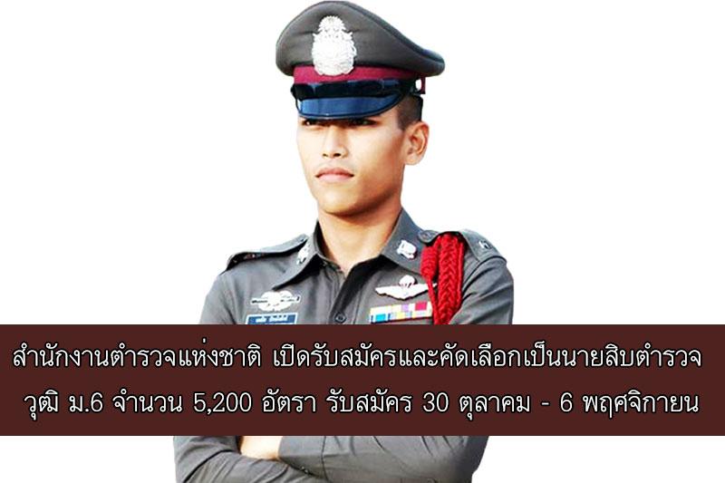 สำนักงานตำรวจแห่งชาติ เปิดรับสมัครและคัดเลือกเป็นนายสิบตำรวจ วุฒิ ม.6 จำนวน 5,200 อัตรา