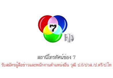สถานีโทรทัศน์ช่อง 7 รับสมัครผู้สื่อข่าวและพนักงานตำแหน่งอื่น วุฒิ ป.6/ปวส./ป.ตรี/ป.โท