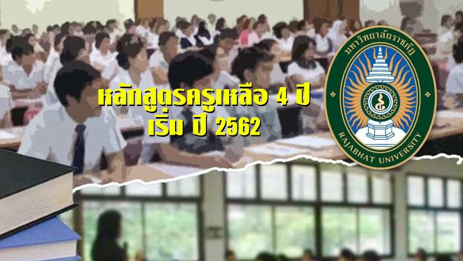 ศธ.ปรับหลักสูตรครู มหาวิทยาลัยราชภัฏ เหลือ 4 ปี เริ่มปีการศึกษา 2562 นี้