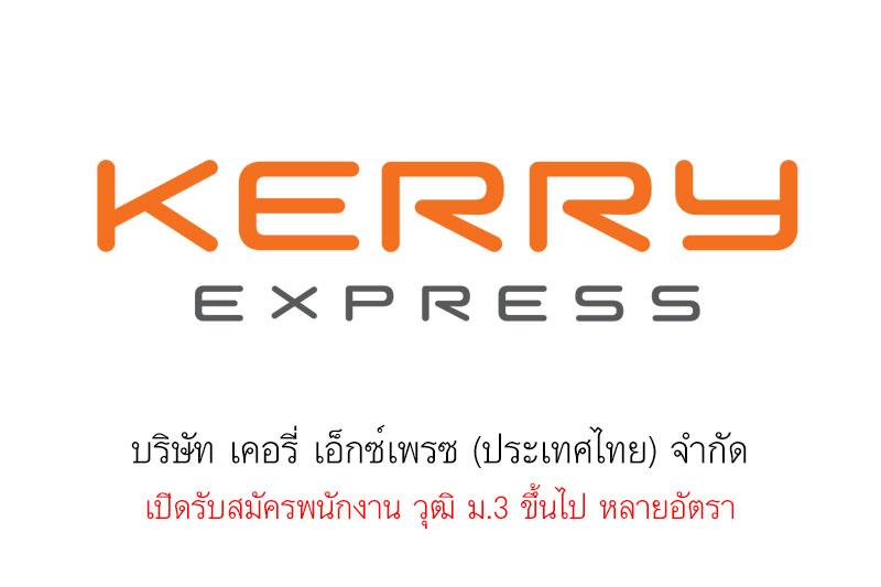 บริษัท เคอรี่ เอ็กซ์เพรซ (ประเทศไทย) จำกัด เปิดรับสมัครพนักงาน วุฒิ ม.3 ขึ้นไป หลายอัตรา