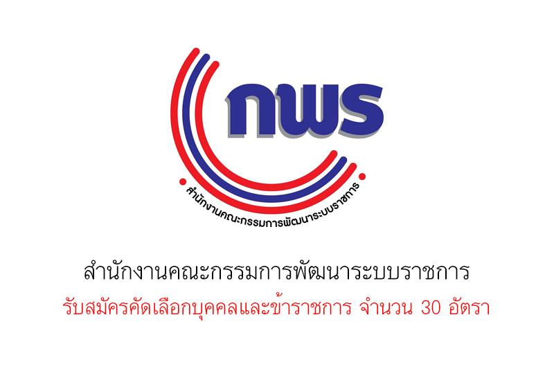 สำนักงานคณะกรรมการพัฒนาระบบราชการ รับสมัครคัดเลือกบุคคลและข้าราชการ จำนวน 30 อัตรา