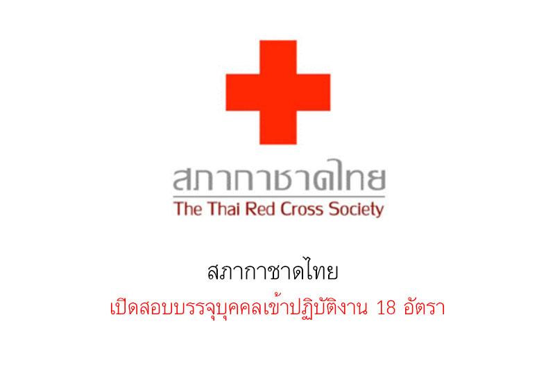 สภากาชาดไทย เปิดสอบบรรจุบุคคลเข้าปฏิบัติงาน 18 อัตรา