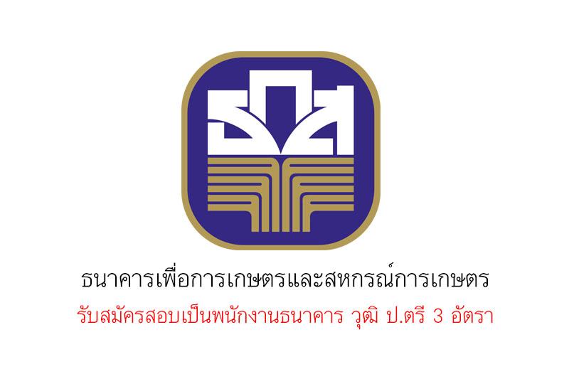 ธนาคารเพื่อการเกษตรและสหกรณ์การเกษตร รับสมัครสอบเป็นพนักงานธนาคาร วุฒิ ป.ตรี 3 อัตรา