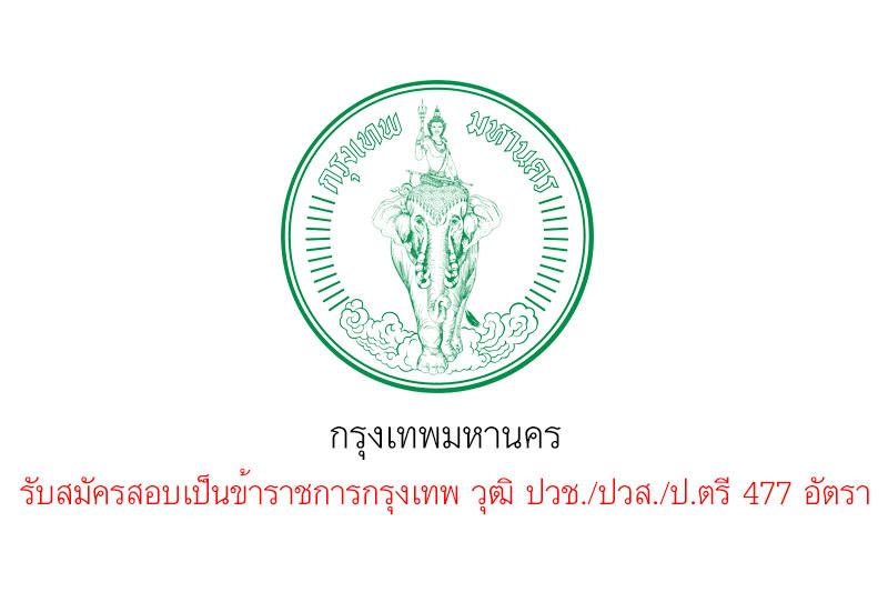 กรุงเทพมหานคร รับสมัครสอบเป็นข้าราชการกรุงเทพ วุฒิ ปวช./ปวส./ป.ตรี 477 อัตรา