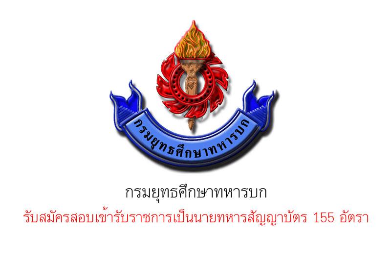 กรมยุทธศึกษาทหารบก รับสมัครสอบเข้ารับราชการเป็นนายทหารสัญญาบัตร 155 อัตรา