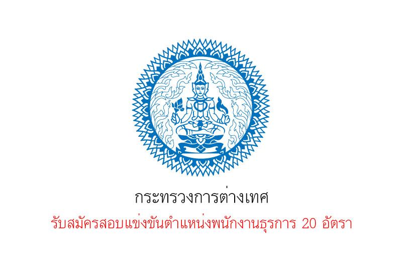 กระทรวงการต่างเทศ รับสมัครสอบแข่งขันตำแหน่งพนักงานธุรการ 20 อัตรา