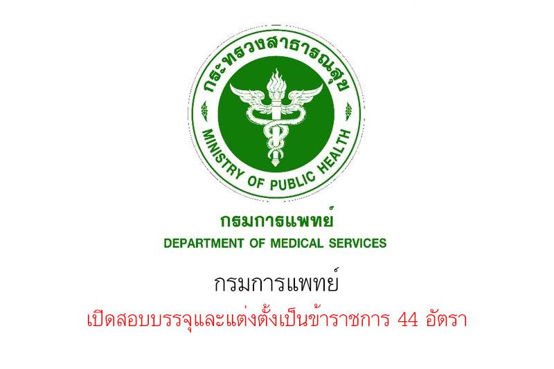 กรมการแพทย์ เปิดสอบบรรจุและแต่งตั้งเป็นข้าราชการ 44 อัตรา