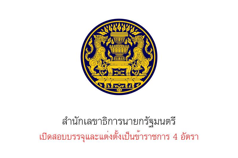 สำนักเลขาธิการนายกรัฐมนตรี รับสมัครสอบเป็นพนักงานราชการ 4 อัตรา