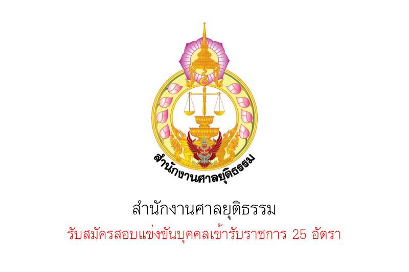 สำนักงานศาลยุติธรรม รับสมัครสอบแข่งขันบุคคลเข้ารับราชการ 25 อัตรา