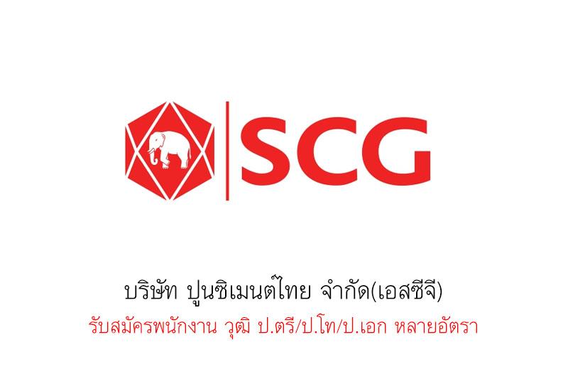 บริษัท ปูนซิเมนต์ไทย จำกัด(เอสซีจี) รับสมัครพนักงาน วุฒิ ป.ตรี/ป.โท/ป.เอก หลายอัตรา