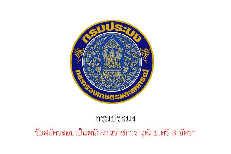 กรมประมง รับสมัครสอบเป็นพนักงานราชการ วุฒิ ป.ตรี 3 อัตรา