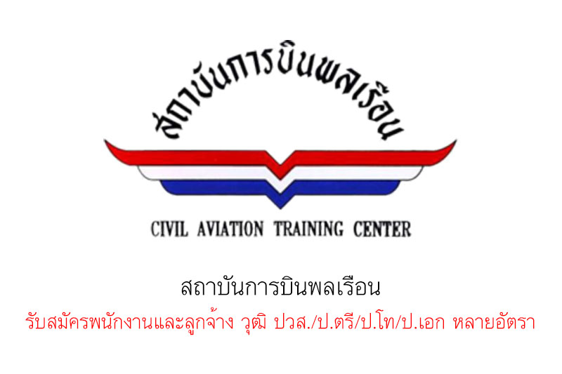 สถาบันการบินพลเรือน รับสมัครพนักงานและลูกจ้าง วุฒิ ปวส./ป.ตรี/ป.โท/ป.เอก หลายอัตรา