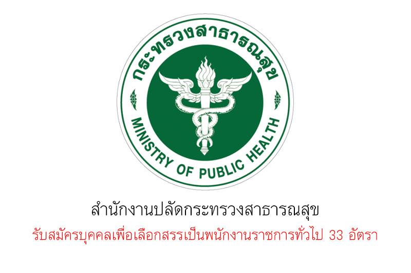 สำนักงานปลัดกระทรวงสาธารณสุข รับสมัครบุคคลเพื่อเลือกสรรเป็นพนักงานราชการทั่วไป 33 อัตรา