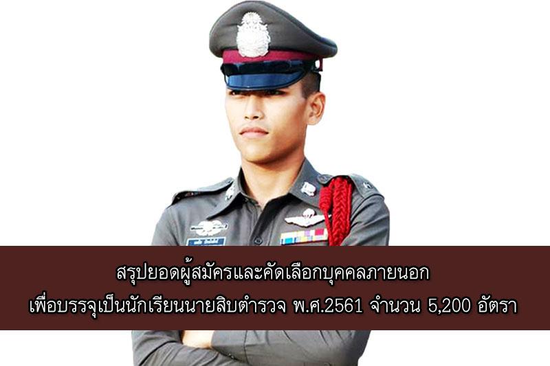 สรุปยอดผู้สมัครและคัดเลือกบุคคลภายนอก พื่อบรรจุเป็นนักเรียนนายสิบตำรวจ พ.ศ.2561 จำนวน 5,200 อัตรา