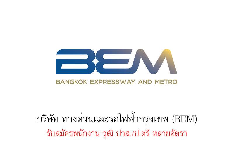 บริษัท ทางด่วนและรถไฟฟ้ากรุงเทพ (BEM) รับสมัครพนักงานวุฒิ ปวส./ป.ตรี หลายอัตรา