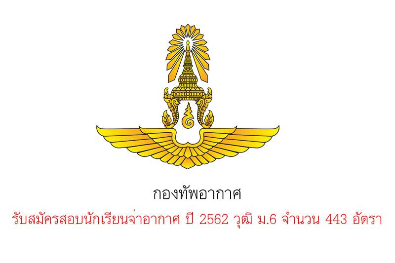 กองทัพอากาศ รับสมัครสอบนักเรียนจ่าอากาศ ปี 2562 วุฒิ ม.6 จำนวน 443 อัตรา