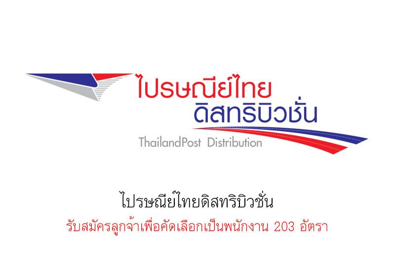 ไปรษณีย์ไทยดิสทริบิวชั่น รับสมัครลูกจ้าเพื่อคัดเลือกเป็นพนักงาน 203 อัตรา