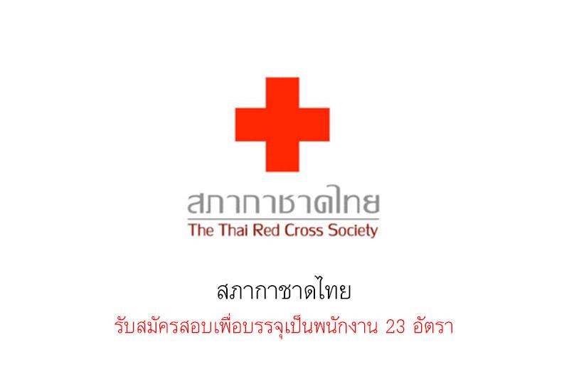 สภากาชาดไทย รับสมัครสอบเพื่อบรรจุเป็นพนักงาน 23 อัตรา