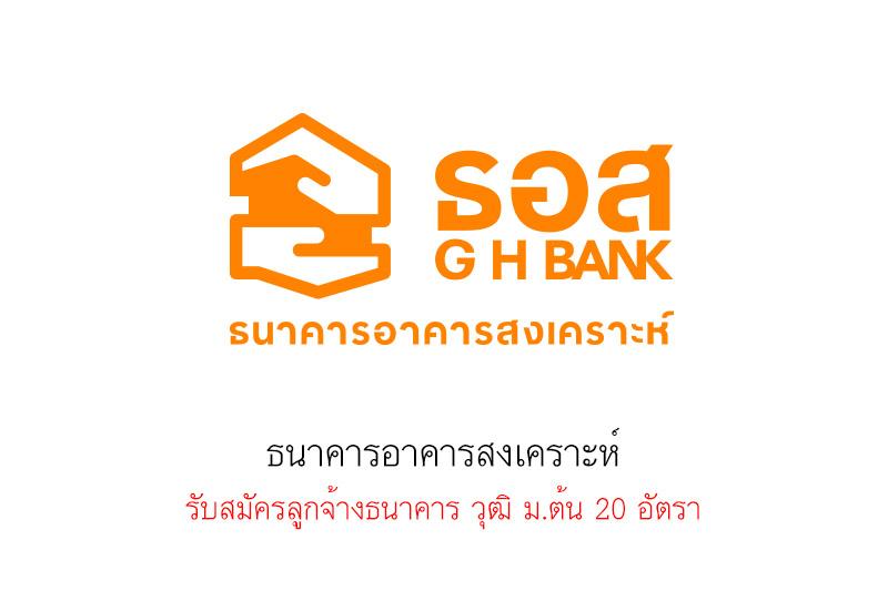 ธนาคารอาคารสงเคราะห์ รับสมัครลูกจ้างธนาคาร วุฒิ ม.ต้น 20 อัตรา