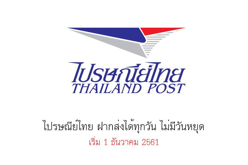 ไปรษณีย์ไทย ฝากส่งได้ทุกวัน ไม่มีวันหยุด เริ่ม 1 ธันวาคม 2561