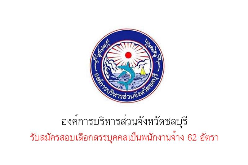 องค์การบริหารส่วนจังหวัดชลบุรี รับสมัครสอบเลือกสรรบุคคลเป็นพนักงานจ้าง 62 อัตรา