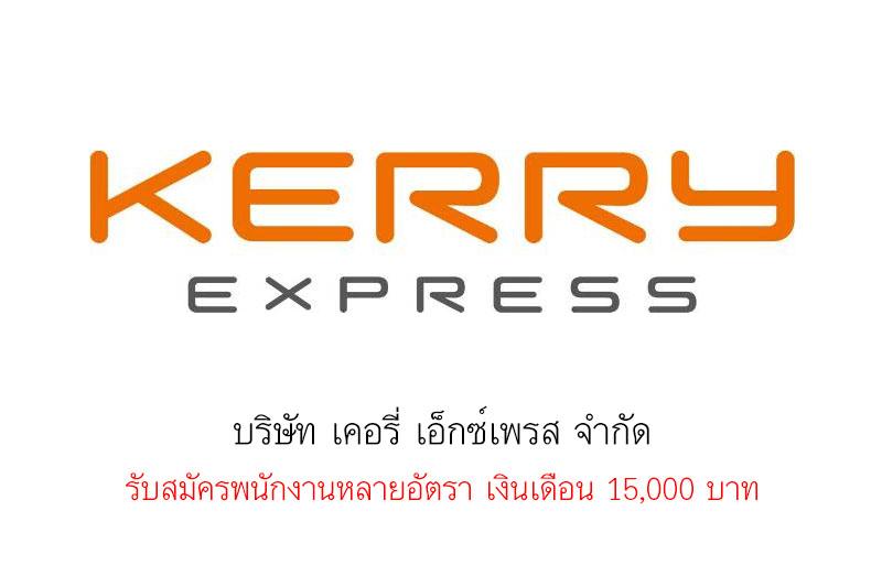 บริษัท เคอรี่ เอ็กซ์เพรส จำกัด รับสมัครพนักงานหลายอัตรา เงินเดือน 15,000 บาท