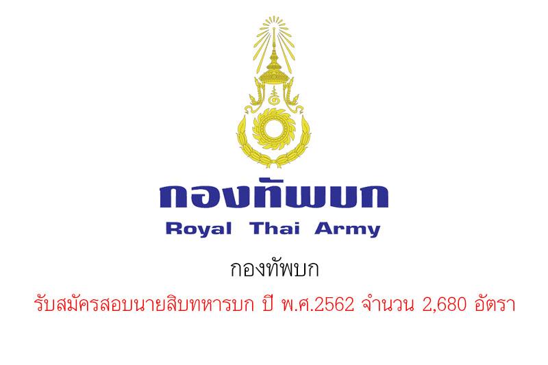 กองทัพบก รับสมัครสอบนายสิบทหารบก ปี พ.ศ.2562 จำนวน 2,680 อัตรา