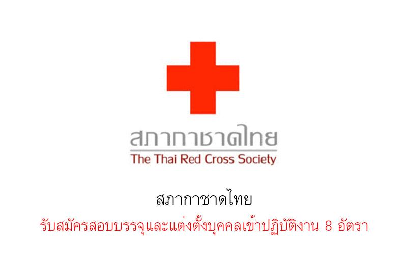 สภากาชาดไทย รับสมัครสอบบรรจุและแต่งตั้งบุคคลเข้าปฏิบัติงาน 8 อัตรา
