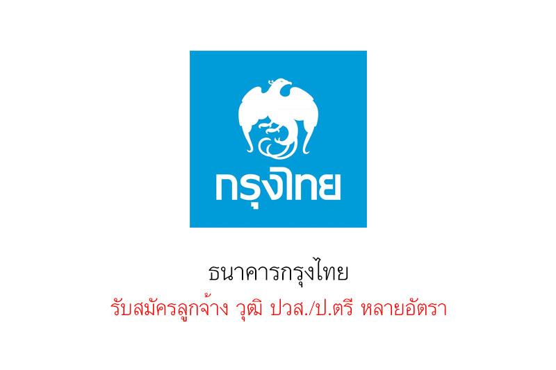 ธนาคารกรุงไทย รับสมัครลูกจ้าง วุฒิ ปวส./ป.ตรี หลายอัตรา
