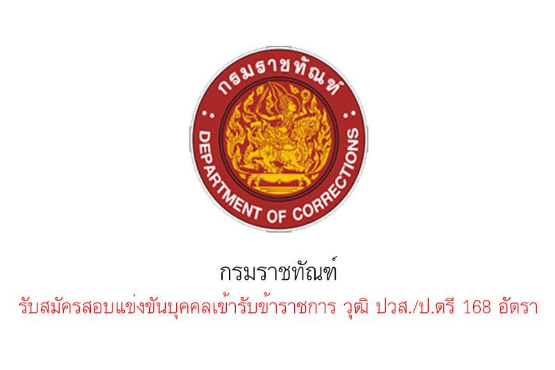 กรมราชทัณฑ์ รับสมัครสอบแข่งขันบุคคลเข้ารับข้าราชการ วุฒิ ปวส./ป.ตรี 168 อัตรา
