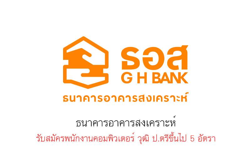 ธนาคารอาคารสงเคราะห์ รับสมัครพนักงานคอมพิวเตอร์ วุฒิ ป.ตรีขึ้นไป 5 อัตรา