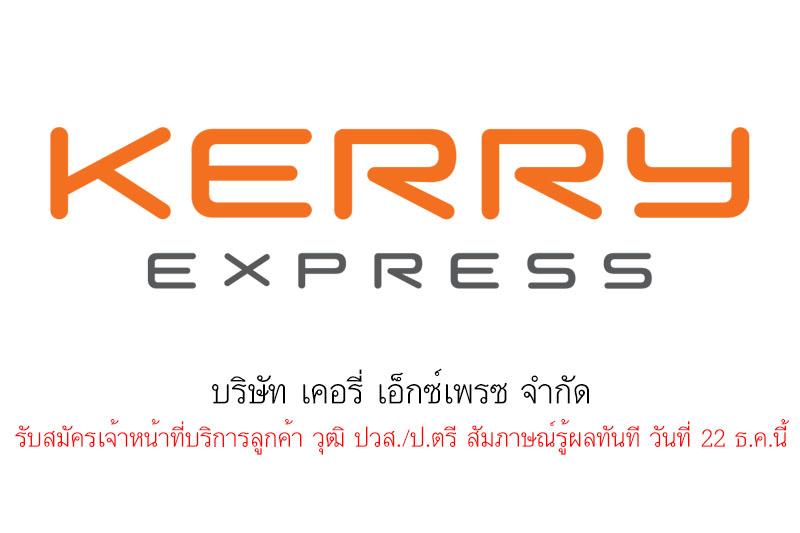 บริษัท เคอรี่ เอ็กซ์เพรซ จำกัด  รับสมัครเจ้าหน้าที่บริการลูกค้า วุฒิ ปวส./ป.ตรี สัมภาษณ์รู้ผลทันที วันที่ 22 ธ.ค.นี้