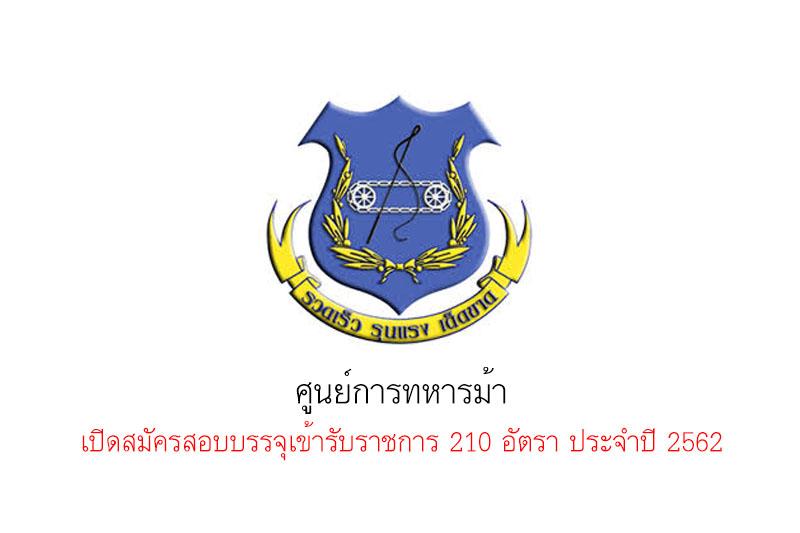 ศูนย์การทหารม้า เปิดสมัครสอบบรรจุเข้ารับราชการ 210 อัตรา ประจำปี 2562