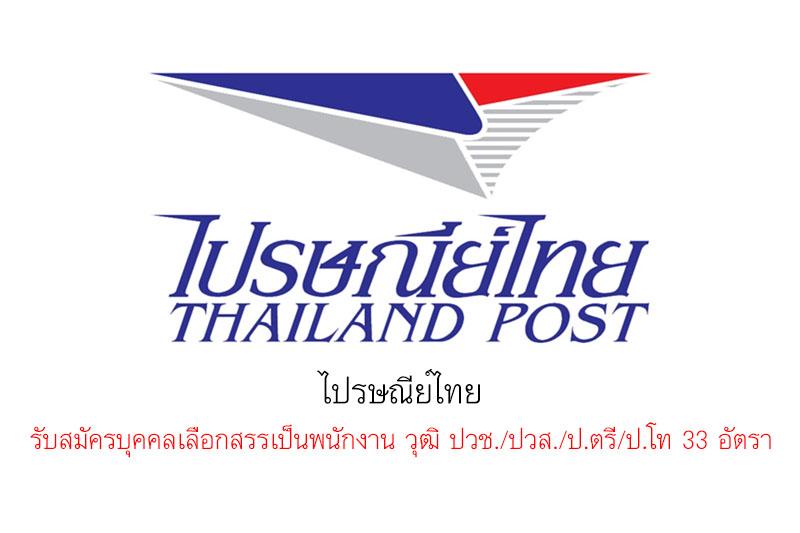 ไปรษณีย์ไทย รับสมัครบุคคลเลือกสรรเป็นพนักงาน วุฒิ ปวช./ปวส./ป.ตรี/ป.โท 33 อัตรา