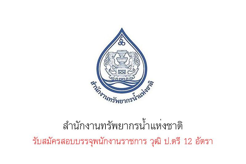 สำนักงานทรัพยากรน้ำแห่งชาติ รับสมัครสอบบรรจุพนักงานราชการ วุฒิ ป.ตรี 12 อัตรา